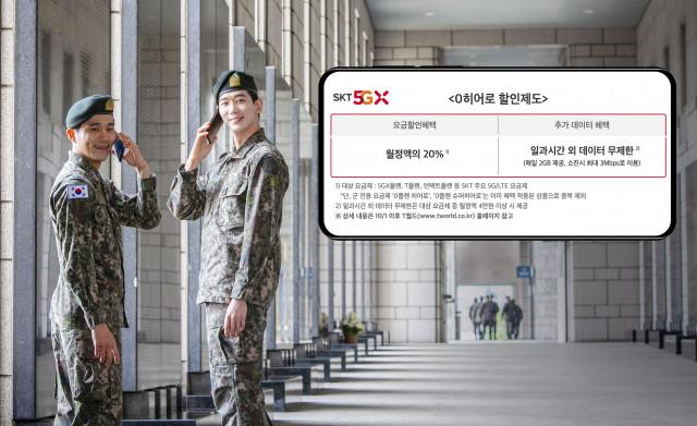 SKT는 군인 고객을 대상으로 추가 혜택을 제공하는 '0히어로 할인제도'를 시행할 계획이다